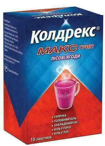 Колдрекс МаксГрип лесные ягоды пакетики №10