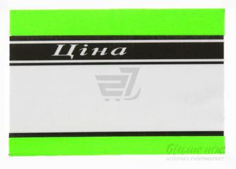 Цінник ламінований зелений 65x95 мм