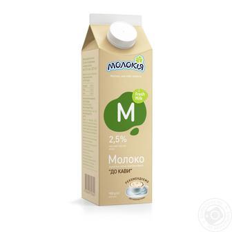 Молоко Молокія До кави пастеризованное 2.5% 900г