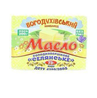 Масло солодковершкове 83% Екстра   Богодухівський молзавод, 200 г