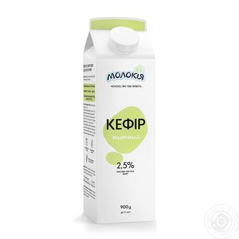 Кефір Молокія 2.5% 900г
