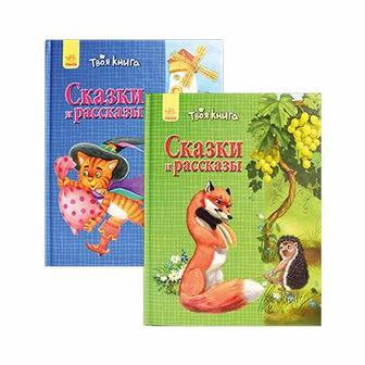 Детские книги серии, Сказки и рассказы, Ранок