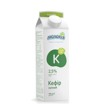Кефір 1% Молокія або 2,5% 900г