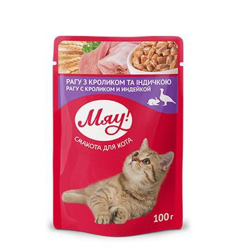 КОРМ для котів 100 г МЯУ