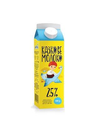 Молоко Казкове 2.5% Молокія 900мл