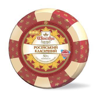 Скидка 30% ▷ Сир Російський Шостка 50% 1 кг