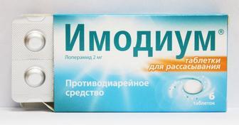 Імодіум капс. 2 мг №20