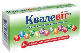 Квадевит драже /12 витамина+4 микроэлемента/ №30