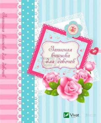 Нотатник «Записник для дівчаток (троянди)» 978-617-690-748-0
