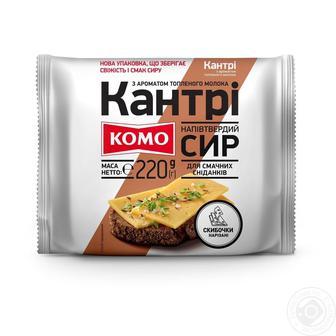 Сир Кантрі з ароматом топленого молока Комо 200г