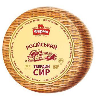 Сир ММ Російський 50% Ферма ваг