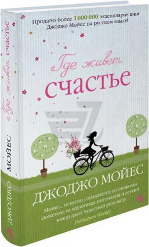 Книга Джоджо Мойес «Где живет счастье» 978-5-389-10970-4