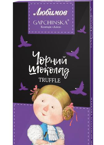 Шоколад Любимов Черный с трюфельной начинкой 100 г