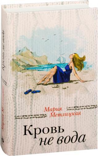 Книга Марія Метлицька «Кровь не вода» 978-5-699-84699-3