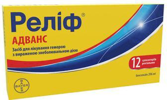Релиф Адванс суппозитории (свечи) №12