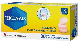 Гексализ таблетки для рассасывания №30