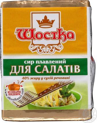 Сир Шостка Для Салатів плавлений без рослинних жирів 40% 90г