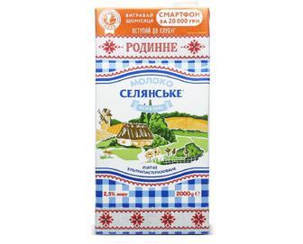 Молоко «Селянське» «Родинне» особливе 2,5% жиру, 2000 г