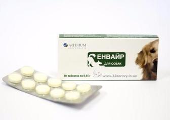 Энвайр. Антигельминтный препарат широкого спектра действия для собак. Arterium (Артериум)